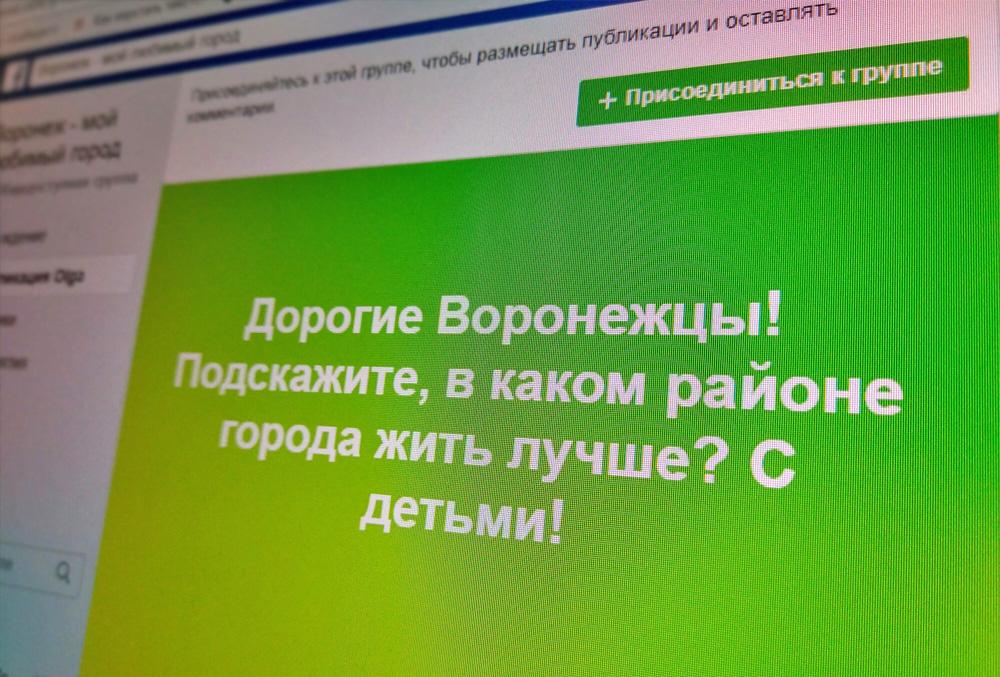 Где жить в Воронеже