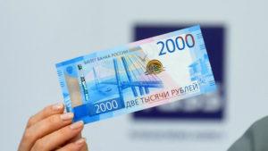 Полезные факты о купюрах достоинством в 200 и 2000 рублей